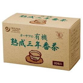 【お買上特典】有機熟成三年番茶(ティーパック) 36g(1.8g×20包)【オーサワジャパン】