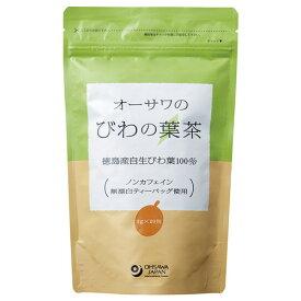 【お買上特典】オーサワのびわの葉茶 60g(3g×20包)