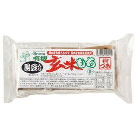 【お買上特典】有機黒豆入玄米もち 300g (6個)【オーサワジャパン】