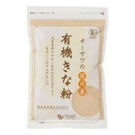 【お買上特典】オーサワの国内産有機きな粉 100g【オーサワジャパン】