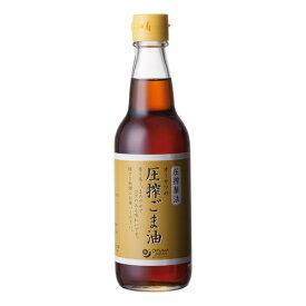 【お買上特典】オーサワの圧搾ごま油 (330g) 【オーサワジャパン】