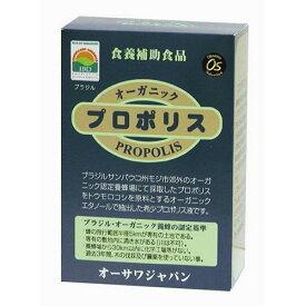 【お買上特典】オーガニック・プロポリス 30ml ※キャンセル不可