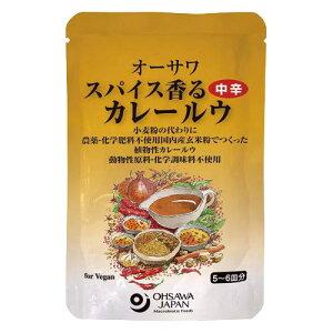 【お買上特典】オーサワ スパイス香るカレールウ(中辛) 120g