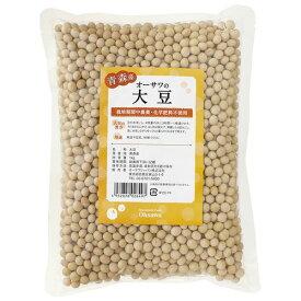 【お買上特典】国内産 大豆(1kg)【オーサワジャパン】