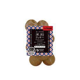 【お買上特典】米粉クッキー(キャロブ&ココア) (60g)【オーサワ】