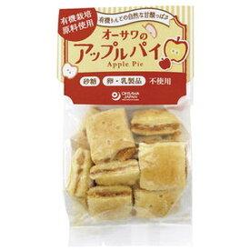 【お買上特典】オーサワのアップルパイ (45g)【オーサワジャパン】