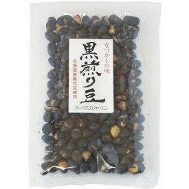 【お買上特典】北海道産黒煎り豆 60g【オーサワジャパン】
