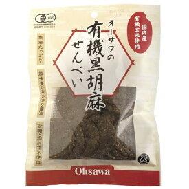 【お買上特典】オーサワの有機玄米黒胡麻せんべい (60g)【オーサワジャパン】