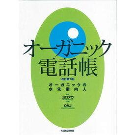 【お買上特典】オーガニック電話帳 改訂第7版