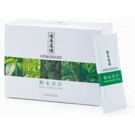 【お買上特典】健康道場 粉末青汁(10g×30袋)×2個セット サンスター