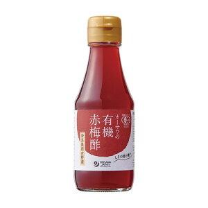 【お買上特典】オーサワの有機赤梅酢 160ml【塩分約18.5% 数量限定品】