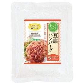 【お買上特典】オーサワの豆腐ハンバーグ(トマトソース) 120g【オーサワジャパン】