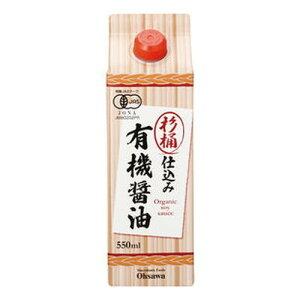 【お買上特典】杉桶仕込み有機醤油(紙パック) (550ml)【オーサワジャパン】