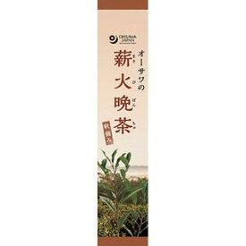 【お買上特典】オーサワの薪火晩茶(秋摘み) 100g
