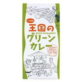 【お買上特典】王国のグリーンカレー 50g【ヤムヤムジャパン】