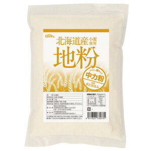 【お買上特典】北海道産小麦使用 地粉(中力粉) (1kg)【健友交易】