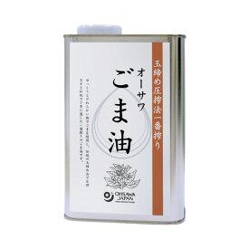 【お買上特典】オーサワごま油(缶) 930g 【オーサワジャパン】