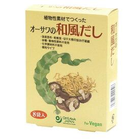【お買上特典】オーサワの和風だし(8包) 40g(5g×8包)【オーサワジャパン】