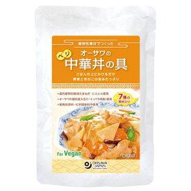 【お買上特典】オーサワのべジ中華丼の具 (150g)【オーサワジャパン】