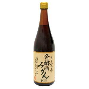 【お買上特典】オーサワの発酵酒みりん 720ml 【オーサワジャパン】