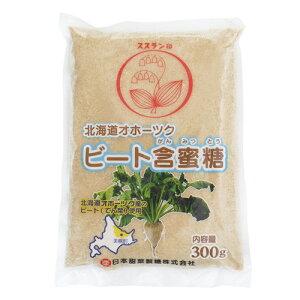 【お買上特典】北海道オホーツク ビート含蜜糖 (300g)【日本甜菜製糖】