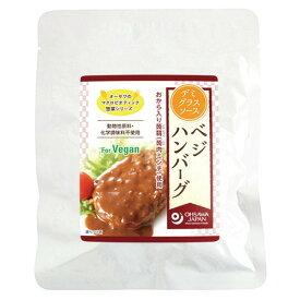 【お買上特典】オーサワのべジハンバーグ(デミグラスソース) 110g【オーサワジャパン】