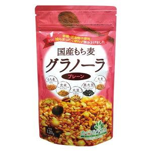 【お買上特典】国産もち麦グラノーラ (120g)【小川生薬】