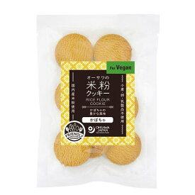 【お買上特典】米粉クッキー(かぼちゃ)60g【オーサワジャパン】