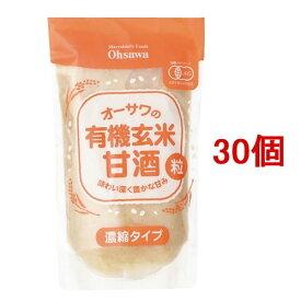 【まとめ買い価格】オーサワの有機玄米甘酒(粒)250g×30袋セット※送料無料(一部地域を除く)