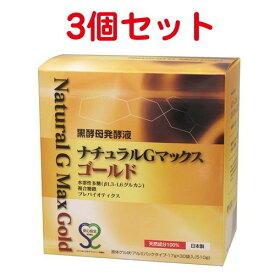 【まとめ買い価格】黒酵母発酵液 ナチュラルGマックス ゴールド×3個+ラクティス30包(5ml)1個プレゼント