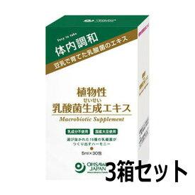 植物性乳酸菌生成エキス(5mlアルミパック)30包×3箱セット ※送料無料(一部地域を除く)