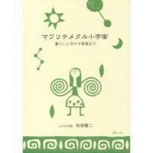 マワリテメクル小宇宙 ※ゆうパケット200円対応可能1冊まで・250円で2冊まで