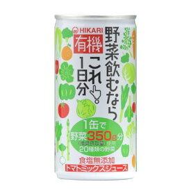 有機野菜飲むならこれ!1日分 (190g×30缶) 【ヒカリ】※送料無料(一部地域を除く)、熨斗代別途170円・ラッピング不可 ※荷物総重量20kg以上で別途料金必要