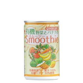 有機野菜とバナナのスムージー (160g×30缶) 【ヒカリ】※送料無料(一部地域をのぞく)※荷物総重量20kg以上で別途料金必要