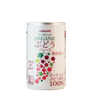 オーガニックぶどうジュース (160g×30缶)【ヒカリ】※送料無料(一部地域をのぞく) ※荷物総重量20kg以上で別途料金必要