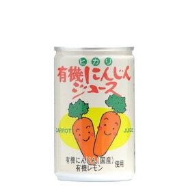 有機にんじんジュース (160g×60缶) 【ヒカリ】※送料無料(一部地域を除く) ※荷物総重量20kg以上で別途料金必要