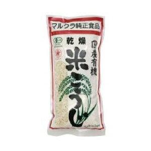 【お買上特典】乾燥米こうじ・国産有機米使用 500g【マルクラ】