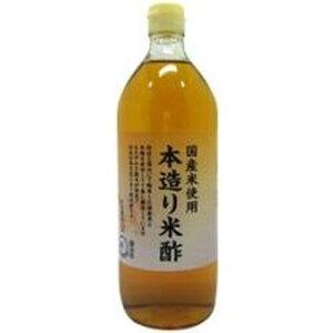 【お買上特典】本造り米酢 900ml【内堀醸造】