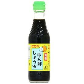【お買上特典】有機・ぽん酢しょうゆ 250ml【ヒカリ】