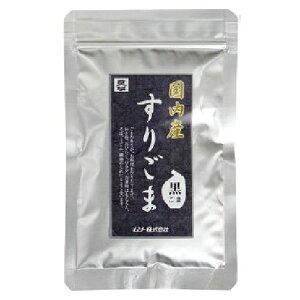【お買上特典】国内産すりごま・黒30g