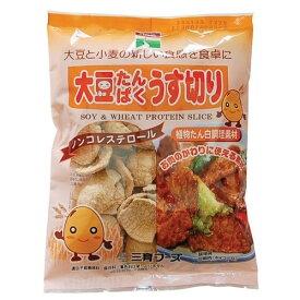 【お買上特典】大豆たんぱく・うす切り (90g) 【三育】