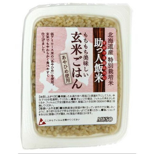 【お買上特典】助っ人飯米・玄米ごはん 160g 【平和】