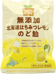 【お買上特典】純国産北海道はちみつレモンのど飴 68g 【ノースカラーズ】