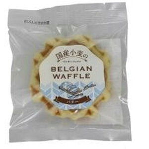 【お買上特典】国産小麦のベルギーワッフルバター×6個【ムソー】※キャンセル不可