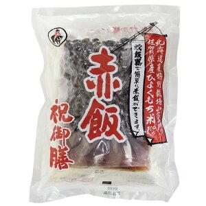 【お買上特典】赤飯 祝御膳(2合炊き)(もち米300g)※季節品【山清】