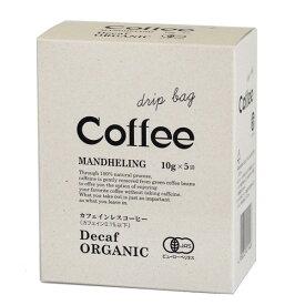 【お買上特典】有機デカフェ(カフェインレスコーヒー)(10g×5袋)【ムソー】