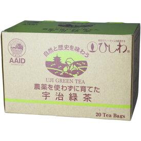 【お買上特典】農薬を使わずに育てた宇治緑茶TB 36g(20袋)【ひしわ】