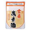 【お買上特典】玄米あま酒 250g 【マルクラ】