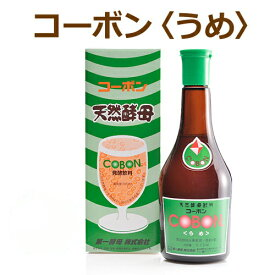 【お買上特典】コーボン・うめ 525ml+バイオノーマライザー2袋付【第一酵母】
