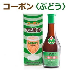 【お買上特典】コーボン・ぶどう 525ml +バイオノーマライザー2包【第一酵母】